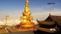 Emei Shan - Posąg Puxiana